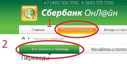 Платежи и переводы СБОЛ