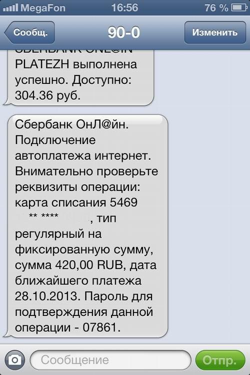 СМС об автоплатеже
