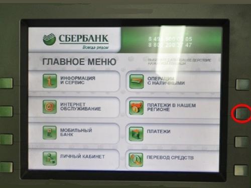 Меню платежного терминала Сбербанка