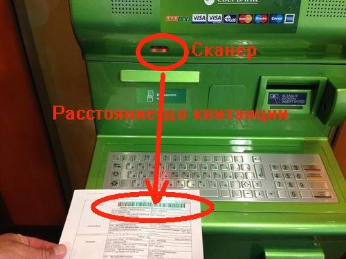 Считывание штрих-кода на терминале