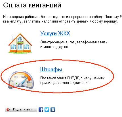 Яндекс меню штрафы ГИБДД