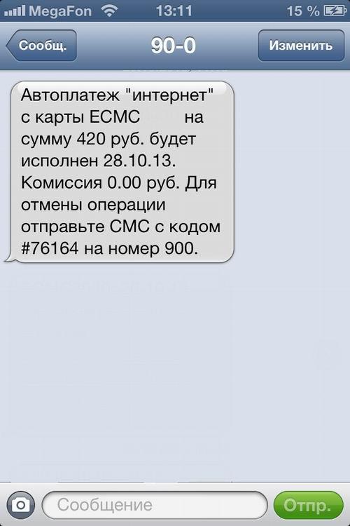 СМС предупреждение автоплатежа