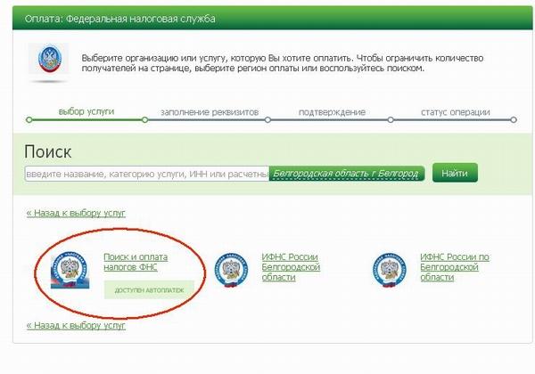 Сбербанк Онлайн – Поиск и оплата налогов