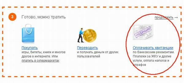 Яндекс - Оплачивать квитанции