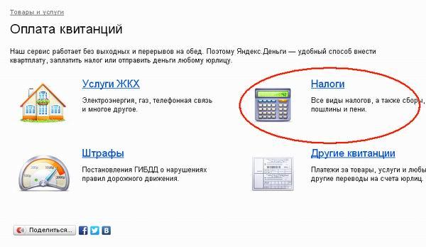 Яндекс - Налоги
