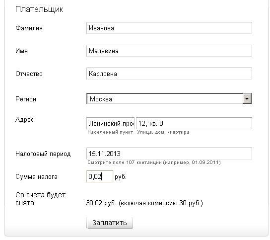 Яндекс –ввод данных
