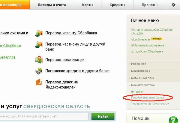 Подключить автоплатеж через Сбербанк-Онлайн
