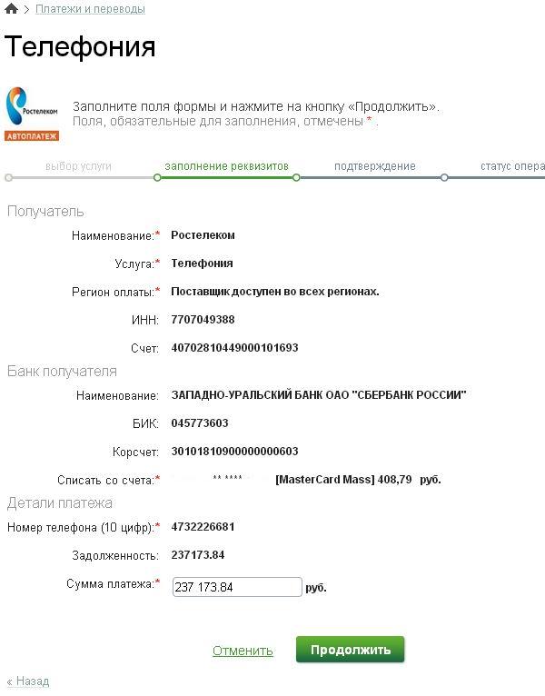 Оплата домашнего телефона через Сбербанк-Онлайн