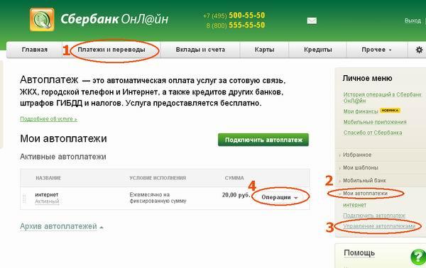 Отключение автоплатежа через Сбербанк-Онлайн