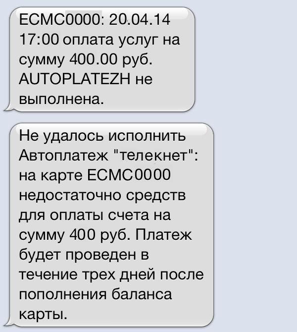 СМС Автоплатеж не исполнен