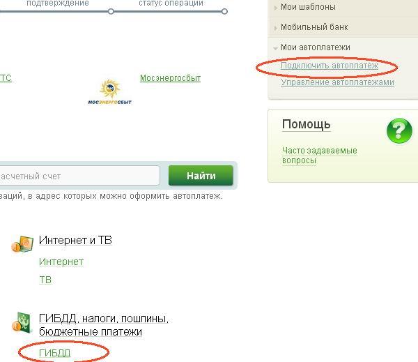 Автоплатеж ГИБДД в Сбербанк-Онлайн