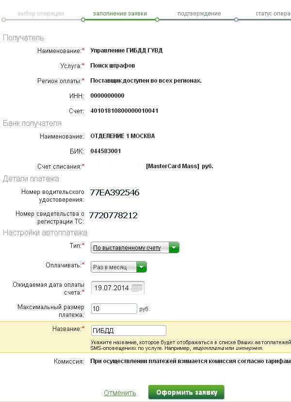 Заявка на Автоплатеж ГИБДД