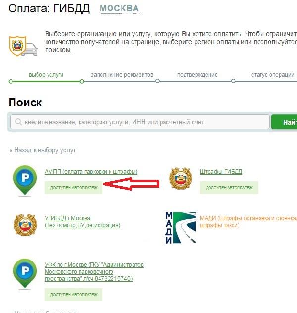 ГКУ АМПП через Сбербанк-Онлайн