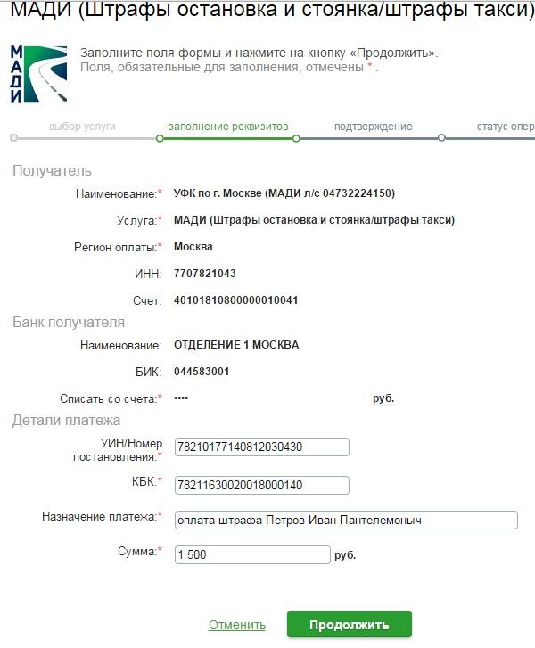 МАДИ оплата через Сбербанк-Онлайн