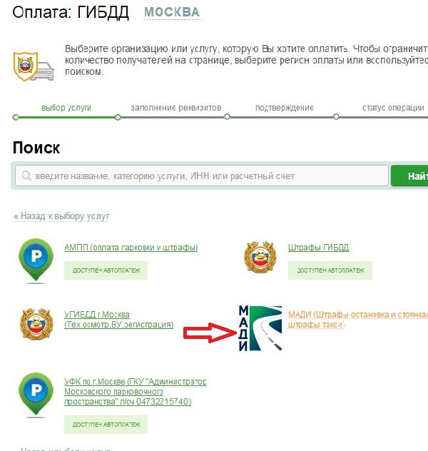 МАДИ через Сбербанк-Онлайн