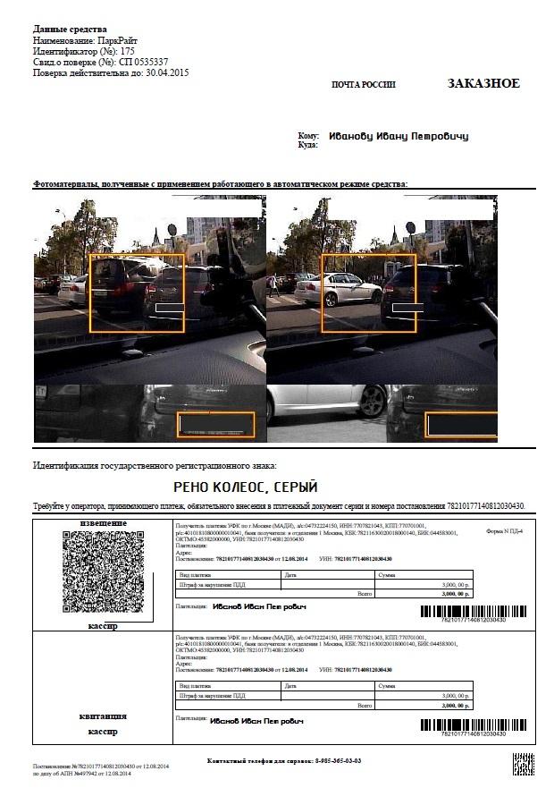 МАДИ оплата штрафа за парковку