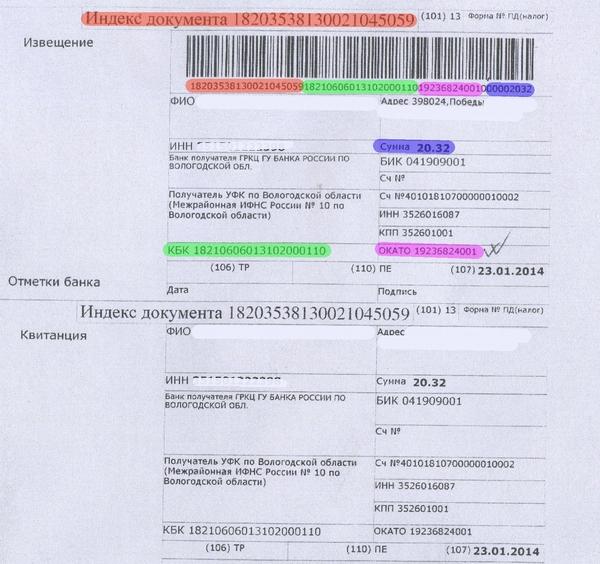 Расшифровка линейного штрих-кода на квитанции