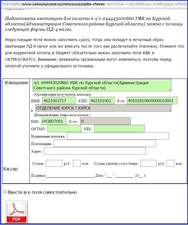 Пример онлайн сервиса подготовки квитанций