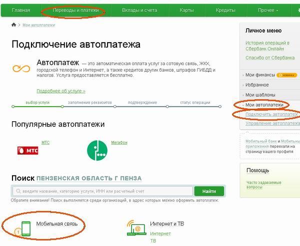 Автоплатеж через меню Сбербанк-Онлайн