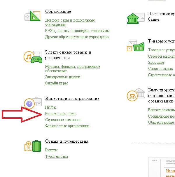 Фондовая биржа ММВБ в Сбербанк-Онлайн