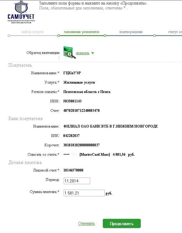 Оплата ГЦКиУЭР в Сбербанк-Онлайн