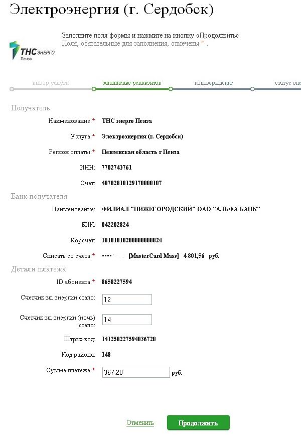 Оплата через Сбербанк-Онлайн услуг ТНС энерго