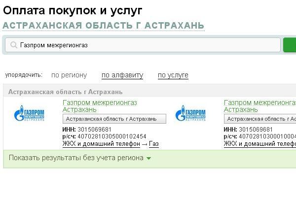 Газпром межрегионгаз Астрахань в Сбербанк-Онлайн