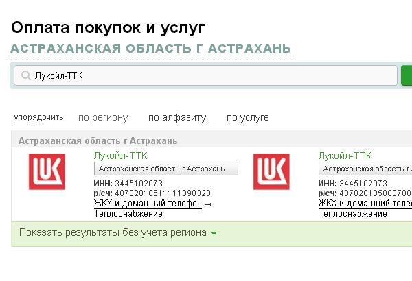 Теплоснабжение Лукойл в Сбербанк-Онлайн