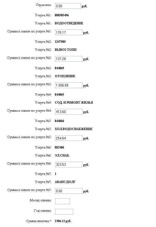 Автоплатеж ЕИРЦ Ростов-на-Дону в Сбербанк-Онлайн