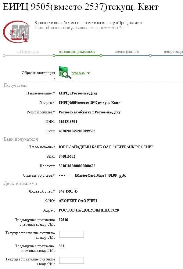 Оплата ЕИРЦ Ростов-на-Дону в Сбербанк-Онлайн