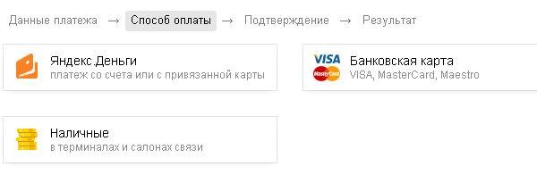 Выбор способа оплаты