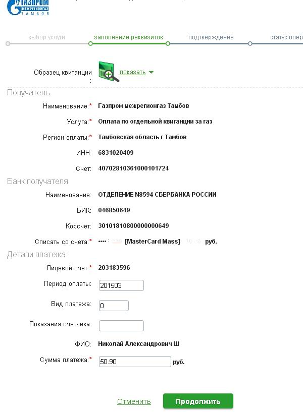 Ввод показаний счетчика газа в Сбербанк-Онлайн