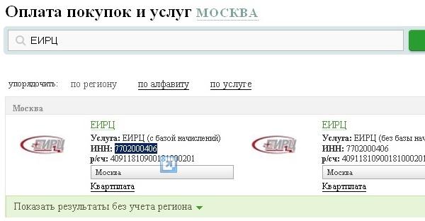 Поиск ЕИРЦ г.Москва в Сбербанк-Онлайн