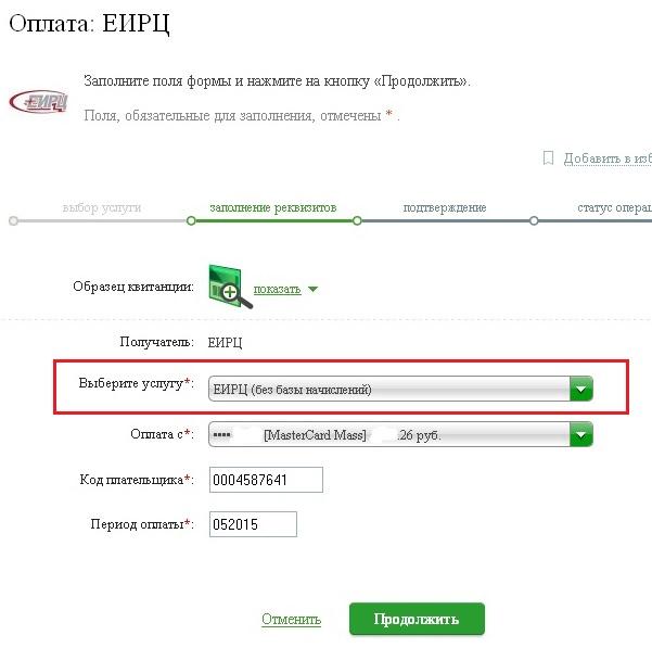 Оплата ЕИРЦ г.Москва в Сбербанк-Онлайн