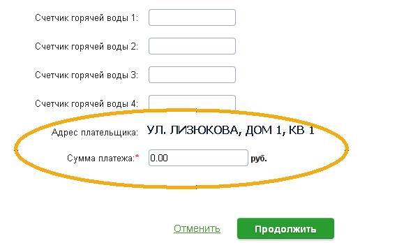 РВК водоканал Лицевой счет в Сбербанк-Онлайн