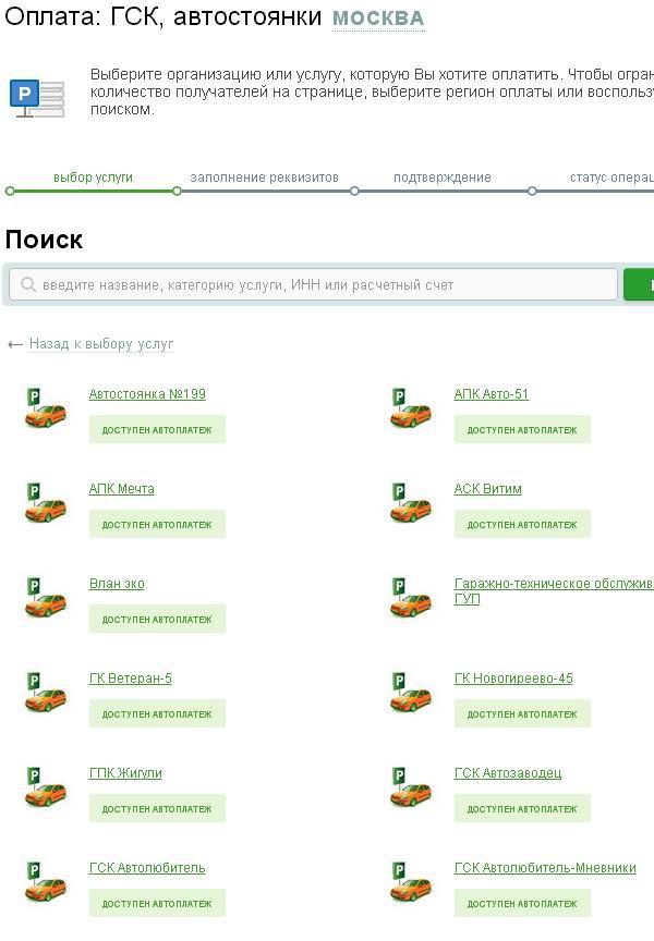 Автостоянки и ГСК в Сбербанк-Онлайн