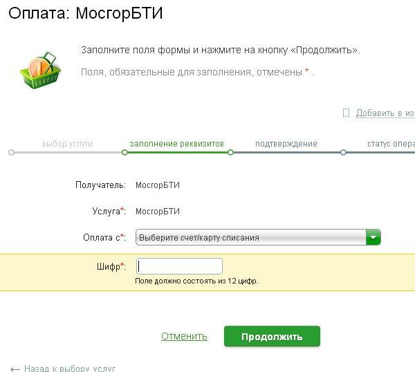 МосГорБТИ в Сбербанк-Онлайн