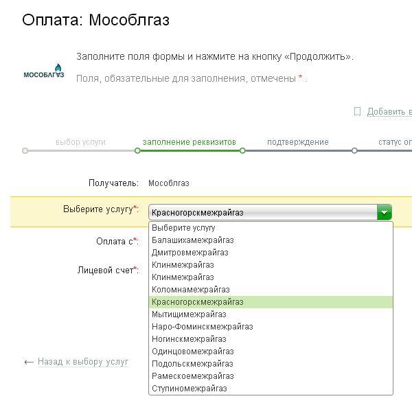 МосОблГаз выбор услуги