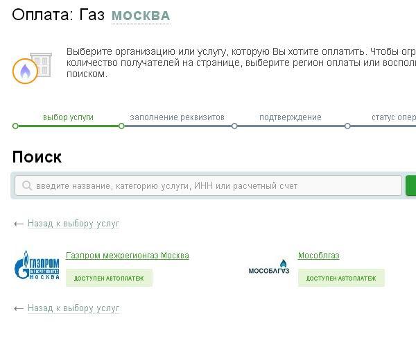 Межрегионгаз Москва в Сбербанк-Онлайн