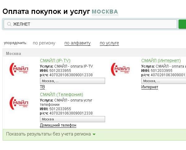 ЖелНет в Сбербанк-Онлайн