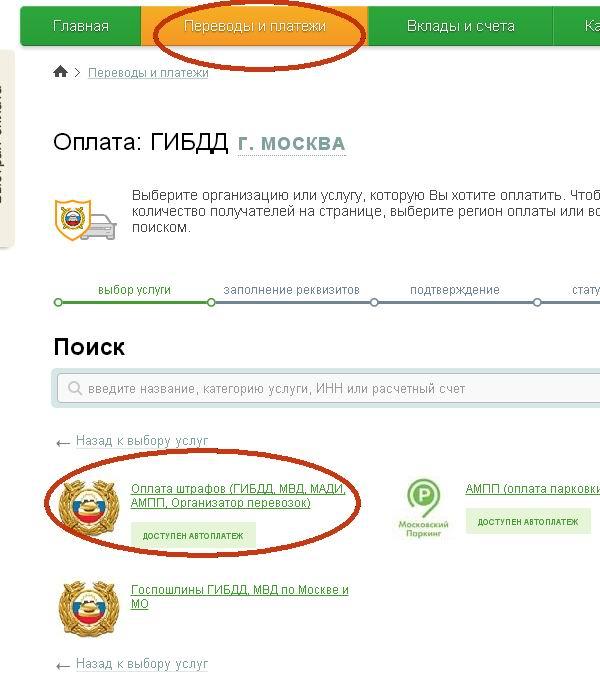 Оплата штрафа ГИБДД в Сбербанк-Онлайн