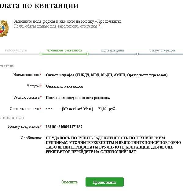 Не находит штраф ГИБДД в Сбербанк-Онлайн