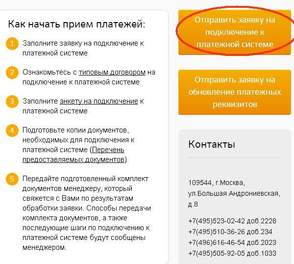 Заявка на приём платежей через Сбербанк