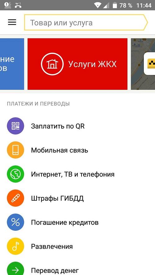 Яндекс заплатить по QR code