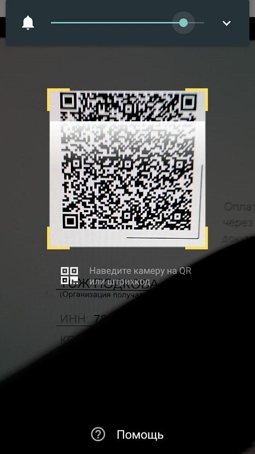 Яндекс чтение QR code