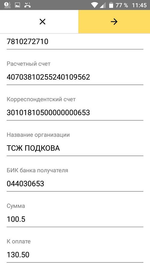 Яндекс сверить реквизиты
