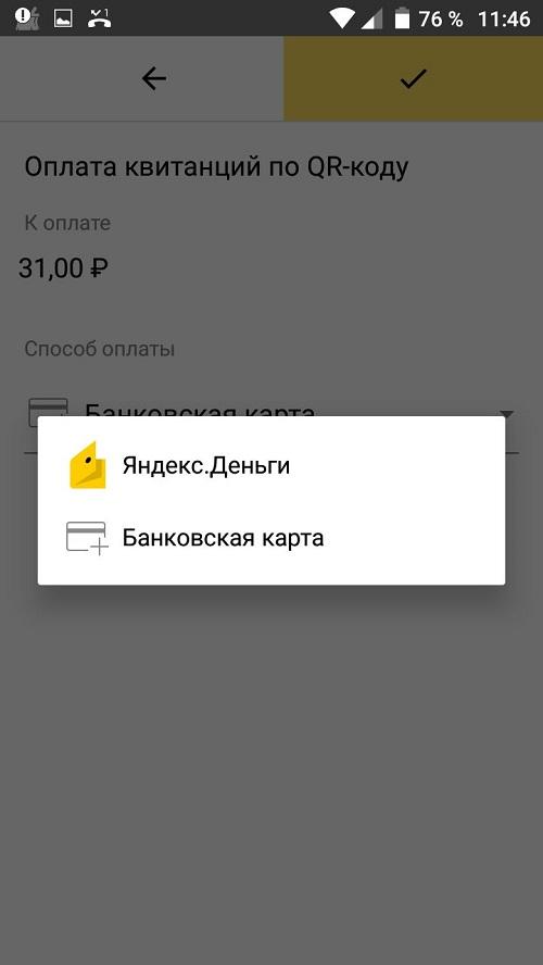 Яндекс выбор средства оплаты