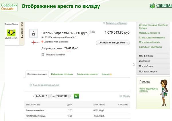 Отображение ареста на вкладе в Сбербанк-Онлайн