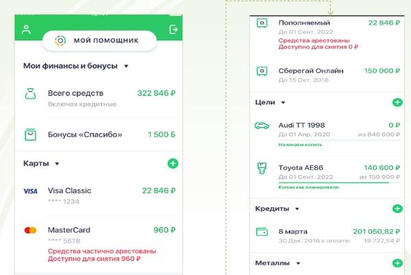 Отображение ареста по счету Сбербанка в мобильном приложении iOS