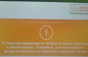 По штрих-коду услуга не найдена в терминале